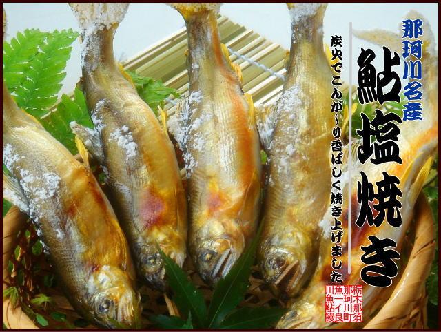 那珂川名産鮎塩焼き