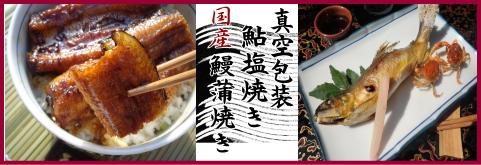 真空包装鮎塩焼き国産鰻蒲焼きセット